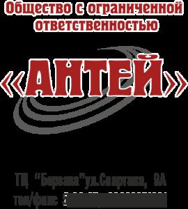 antey-270x300 1