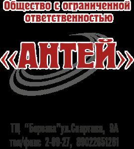 Компания Антей, Ревда